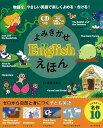 よみきかせ英語Englishえほん (CDつき) 能島久美江