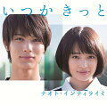 いつかきっと (初回限定盤 CD+DVD)