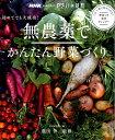 初めてでも大成功!無農薬でかんたん野菜づくり NHK趣味の園芸 やさいの時間 (生活