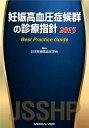 妊娠高血圧症候群の診療指針(2015) [ 日本妊娠高血圧学会 ]
