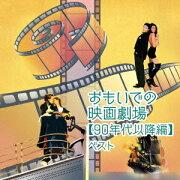 おもいでの映画劇場【90年代以降編】 ベスト