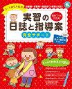 0〜5歳児年齢別 実習の日誌と指導案 完全サポート [ 古林ゆり ]