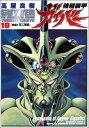 強殖装甲ガイバー(10) (角川コミックス・エース) [ 高屋良樹 ]