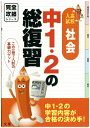 中1・2の総復習(社会 〔2013〕) 高校入試 (完全攻略シリーズ)