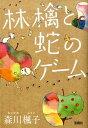 林檎と蛇のゲーム (宝島社文庫) [ 森川楓子 ]