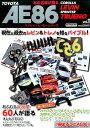 AE86 あの名車が蘇る カローラレビン&スプリンタートレノ (CARTOP MOOK ストリートヒーローシリーズ VOL.)