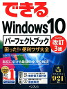 できるWindows10パーフェクトブック改訂3版 困った!&便利ワザ大全 [ 広野忠敏 ]
