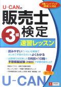 U-CANの販売士検定3級速習レッスン
