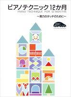 原田敦子 ピアノ基礎テクニック ピアノテクニック12か月 〜脱力のタッチのために〜