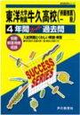 東洋大学附属牛久高等学校(平成29年度用)