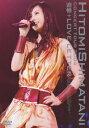 HITOMI SHIMATANI CONCERT TOUR 2004-追憶+LOVE LETTER-