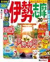 るるぶ伊勢 志摩'20 ちいサイズ (るるぶ情報版地域小型)