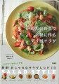 いつもの野菜で気軽に作るデリ風サラダ