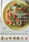 【新刊】<br />いつもの野菜で気軽に作るデリ風サラダ