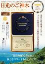 日光のご神木ブレスレットBOOK 日本屈指のパワースポット「日光」で誕生した特別天然 ([バラエティ])