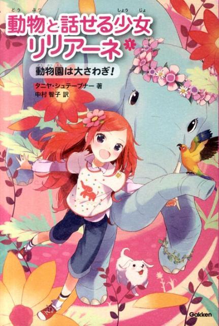 動物と話せる少女リリアーネ(1) 動物園は大さわぎ! [ タニヤ・シュテーブナー ]...:book:13759956