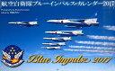 【壁掛】航空自衛隊ブルーインパルスカレンダー(2017)