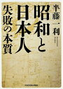 昭和と日本人失敗の本質 [ 半藤一利 ]