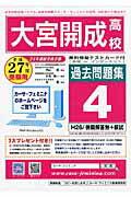 大宮開成高校過去問題集4(27年度受験用)