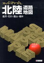 北陸道路地図4版 金沢・石川・富山・福井 (スーパーマップル)
