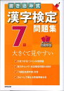 書き込み式漢字検定7級問題集 大きくて見やすい [ 成美堂出版株式会社 ]