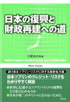 日本の復興と財政再建への道 [ 江夏あかね ]