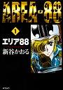 エリア88(1) (MFコミックス フラッパーシリーズ) [ 新谷かおる ]
