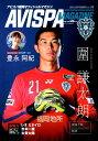 AVISPA MAGAZINE(Vol.14) アビスパ福岡オフィシャルマガジン 圍謙太郎 (メディアパルムック)