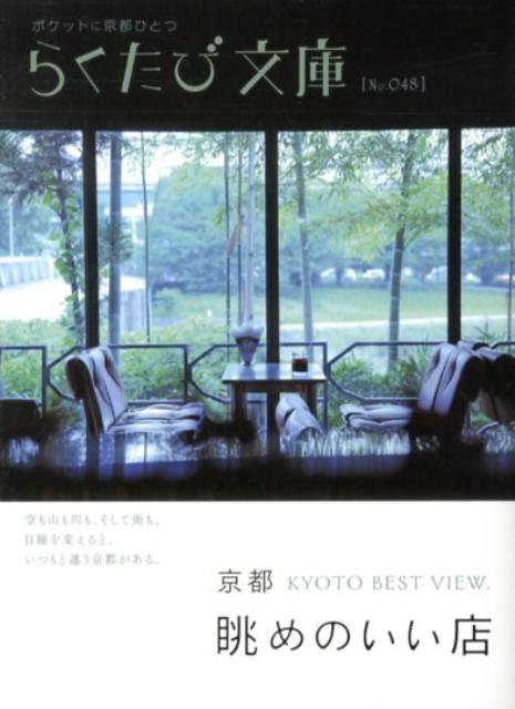 京都眺めのいい店 (らくたび文庫)の商品画像