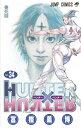 HUNTER×HUNTER(34) (ジャンプコミックス) ...