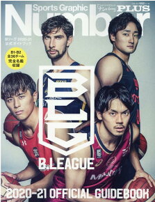 Sports Graphic Number PLUS(2020-21) Bリーグ2020-21公式ガイドブック (Number PLUS)