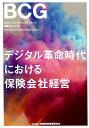 デジタル革命時代における保険会社経営 [ ボストンコンサルティンググループ ]