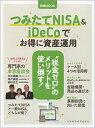 つみたてNISA&iDeCoでお得に資産運用 (日経ムック) [ 日本経済新聞出版社 ]