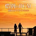 惜別のBGM☆別れのワルツ(蛍の光) [ (BGM) ]