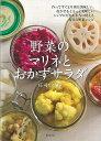 楽天楽天ブックス【バーゲン本】野菜のマリネとおかずサラダ [ 庄司 いずみ ]