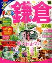 まっぷる 鎌倉 江ノ島 mini('18) (まっぷるマガジン)