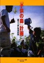 「子供の森」計画 親子で読む環境問題 [ オイスカ ]