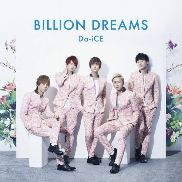 BILLION DREAMS (初回限定盤 CD+DVD) [ Da-iCE ]