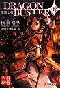 DRAGONBUSTER(02) 龍盤七朝 (電撃文庫) [ 秋山瑞人 ]