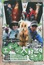 """DVD>ヤマラッピ&タマちゃんのエギング大好きっ!(9) 注目のNEWタックルで挑む""""春イカ""""攻略編 (<DVD>) [ 山田ヒロヒト ]"""