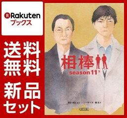相棒 season1〜11 26冊セット (朝日文庫) [ 輿水泰弘 ]