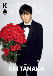 AERA STYLE MAGAZINE meets KEI TANAKA (アエラムック) [ <strong>田中圭</strong> ]