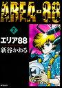 エリア88(2) (MFコミックス フラッパーシリーズ) [ 新谷かおる ]