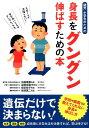 幼児・小学生のための身長をグングン伸ばすための本 [ 加藤晴...