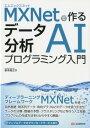 Books - MXNetで作るデータ解析AIプログラミング入門 [ 坂本俊之 ]
