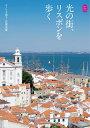 光の街、リスボンを歩く (KanKan Trip) [ オノリオ悦子 ]