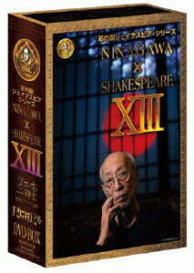 NINAGAWA×SHAKESPEARE XIII DVD-BOX [ 藤木直人 ]