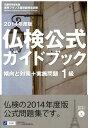 仏検公式ガイドブック(2014年度版 1級) [ フランス語教育振興協会 ]
