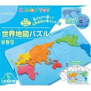 くもん こども用パズル くもんの世界地図パズル