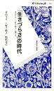 「生きづらさ」の時代 香山リカ×上野千鶴子+専大生 (SI libretto) [ 香山リカ ]